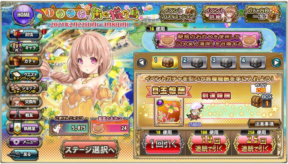 【花騎士】新しいイベントをプレイするんだぜのアイキャッチ画像