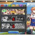 【神姫プロジェクト】エピッククエストを周回して戦力増強!のサムネイル画像