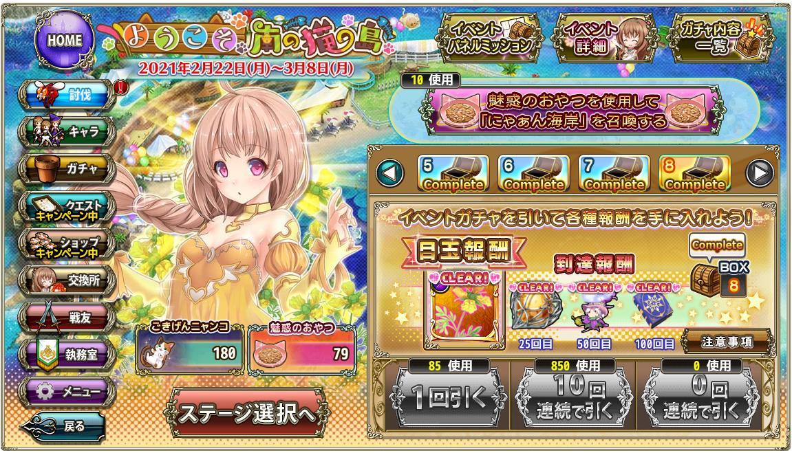 【花騎士】前半戦分のガチャ回し終わったのアイキャッチ画像