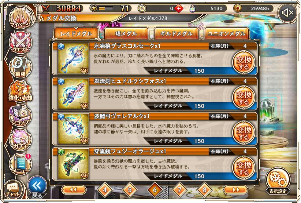 【神姫プロジェクト】レイドメダルで装備交換できるやんのアイキャッチ画像