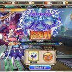 【神姫プロジェクト】RAGNAROKは強い……まだ勝てない……のサムネイル画像