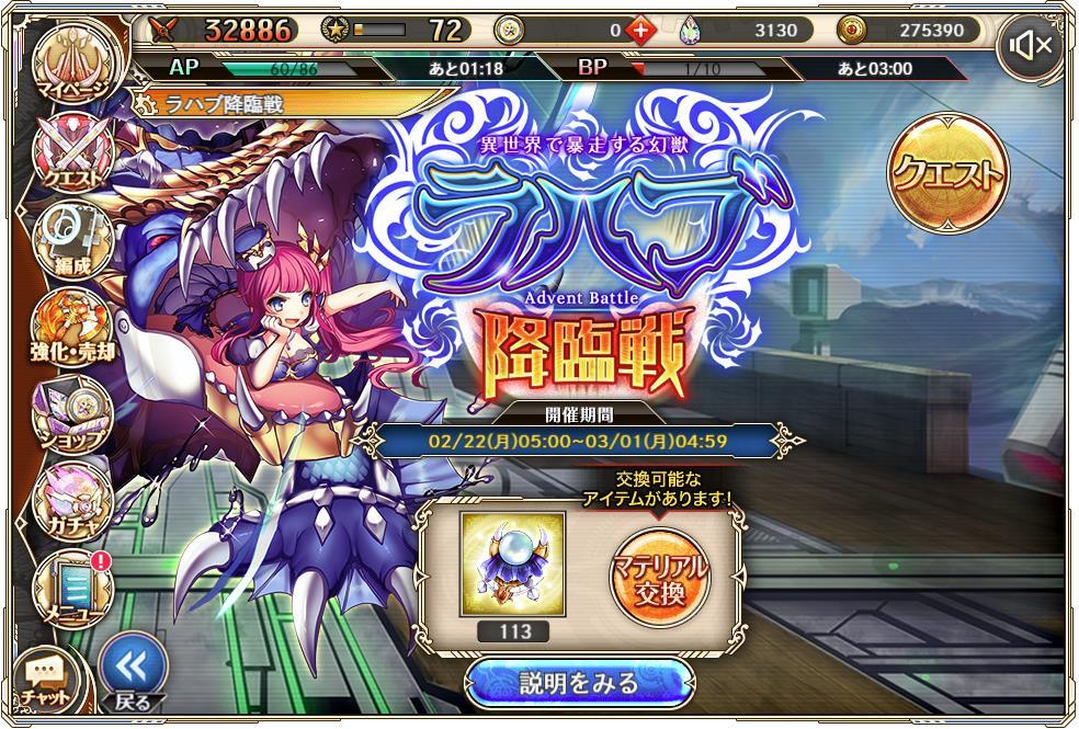 【神姫プロジェクト】RAGNAROKは強い……まだ勝てない……のアイキャッチ画像