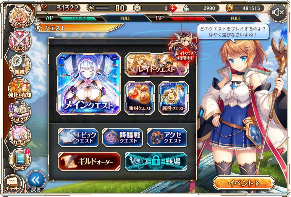 【神姫プロジェクト】RANK80になったよ!のトップ画像