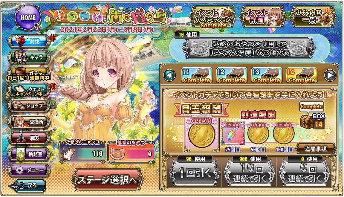 【花騎士】イベントガチャ回しオワターのトップ画像