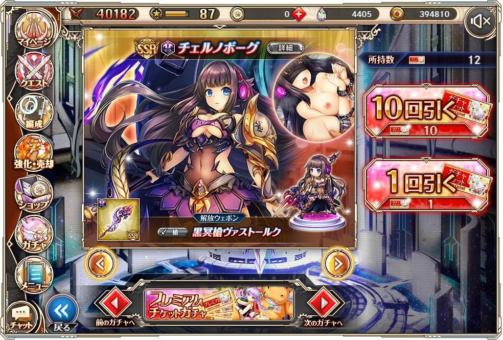 【神姫プロジェクト】戦力増強のためにガチャを回すんだぜのトップ画像
