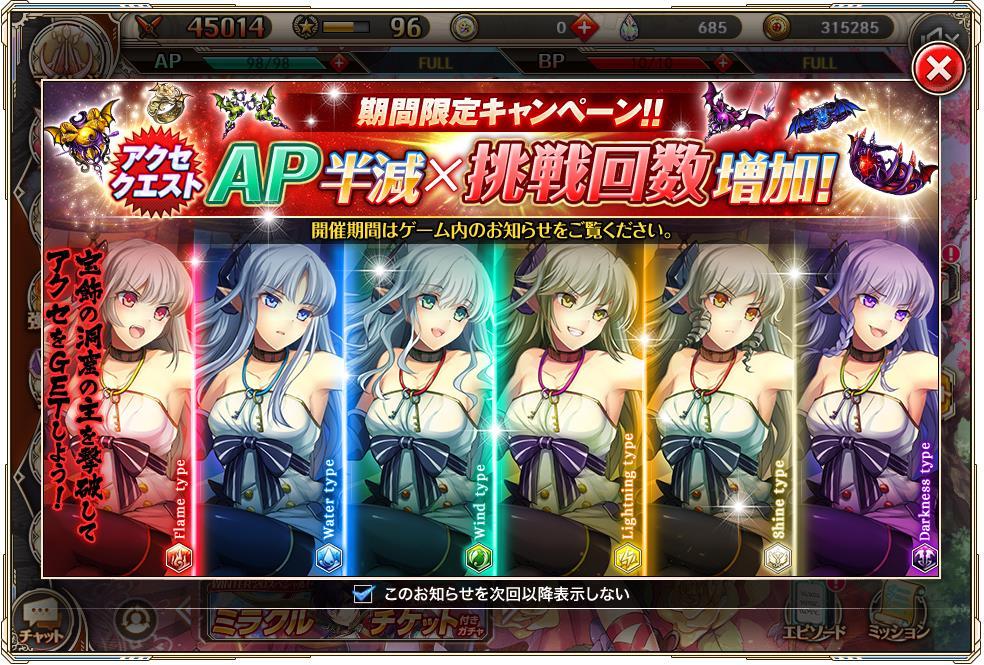 【神姫プロジェクト】アクセクエストが半額とか何それ美味しいのトップ画像