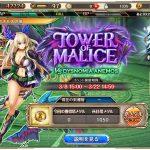 【神姫プロジェクト】塔イベントなるものがあるらしいのサムネイル画像