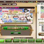 【花騎士】イベントキャラゲット完了……?のサムネイル画像