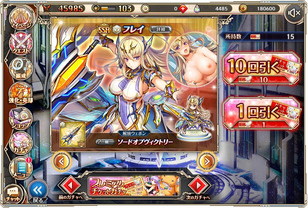 【神姫プロジェクト】エピッククエストを周回するんだぜのトップ画像