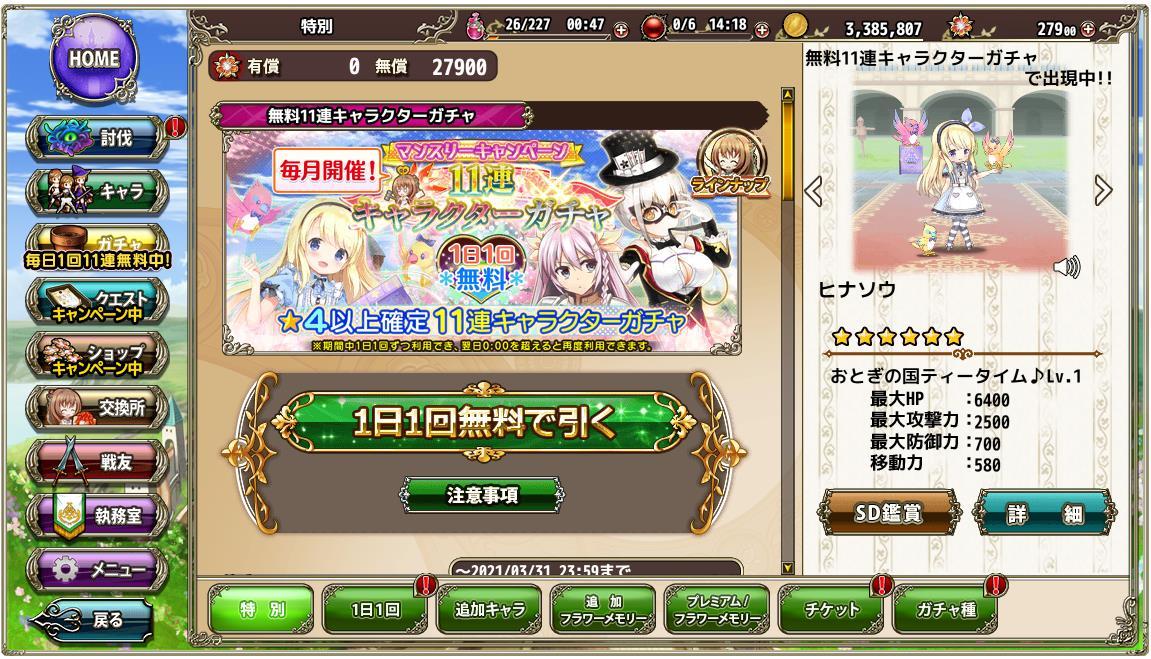 【花騎士】イベントも後半戦のアイキャッチ画像