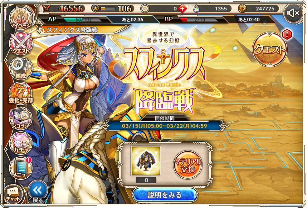 【神姫プロジェクト】降臨戦がスフィンクスだったのでのトップ画像