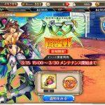 【神姫プロジェクト】パズスのRAGNAROKに勝てない……のサムネイル画像